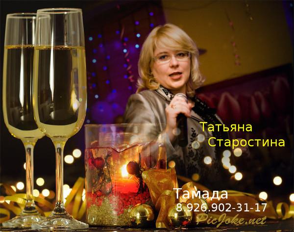 тамада Татьяна,свадьбу ведущая, корпоратив,юбилей,день рождения