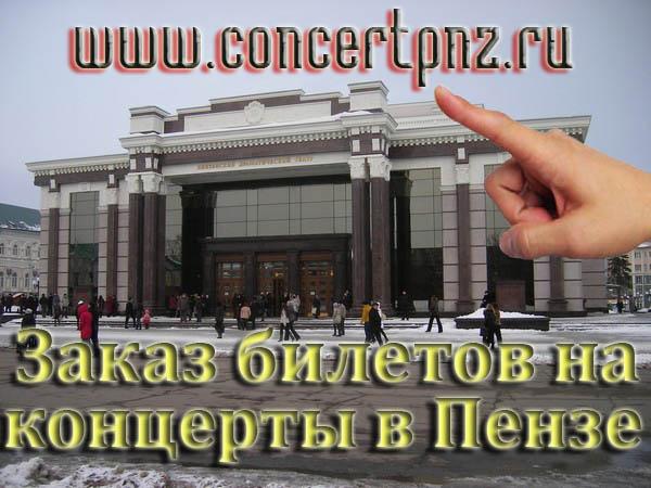 Билеты на концерты в Пензе