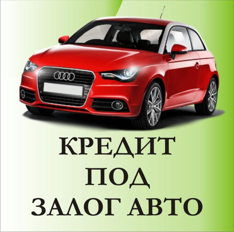 Кредит под залог авто в Киеве