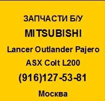 запчасти mitsubishi lancer asx outlander pajero l-200 pajero sport colt carisma