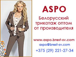 Аспо. Белорусский трикотаж оптовая продажа женских костюмов