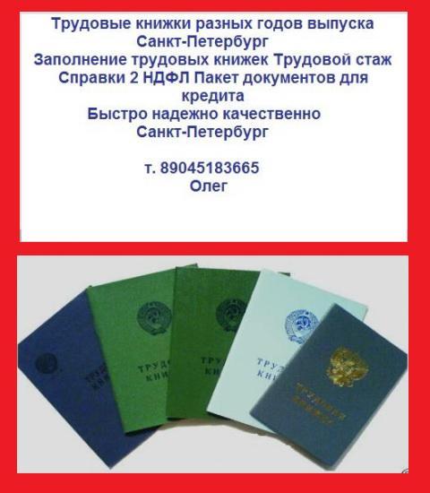 Купить трудовую книжку со стажем 89045183665, 2 НДФЛ в СПб