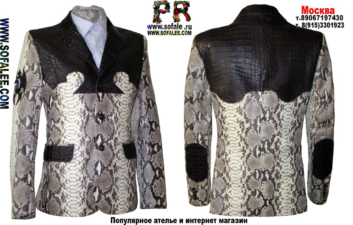 Пошив (куртки,пиджаки) из кожи крокодила,питона