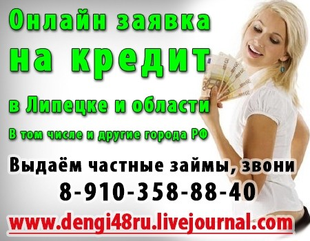 Нужны деньги? Онлайн-заявка в Тюмени