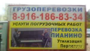 грузоперевозки 8929973148