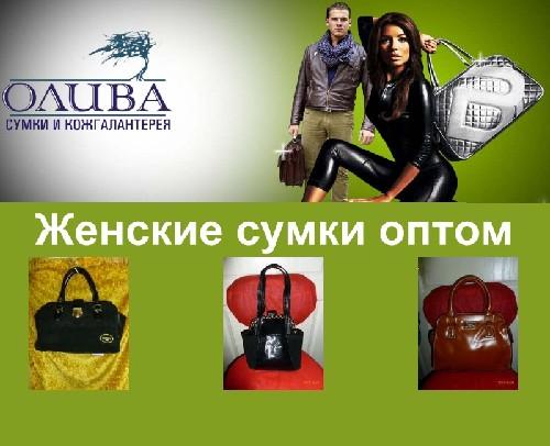 Оптовая продажа женских сумок в Улан-Удэ - Олива