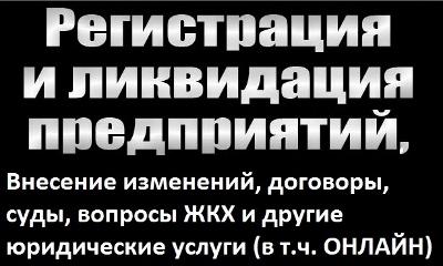 Ликвидация, закрыть ООО Нижний Новгород цена