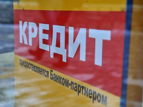 Помощь в получении кредита до 1 млн.руб !