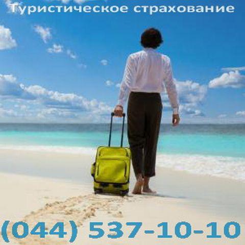 Туристическая страховка для выезда за границу