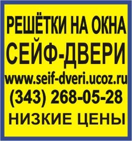 Сейф двери купить сейф двери на заказ железные двери в Екатеринбурге