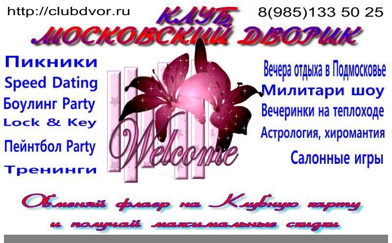 15/11/15 18.00- 22.00 Вечеринка знакомств 40+. Москва