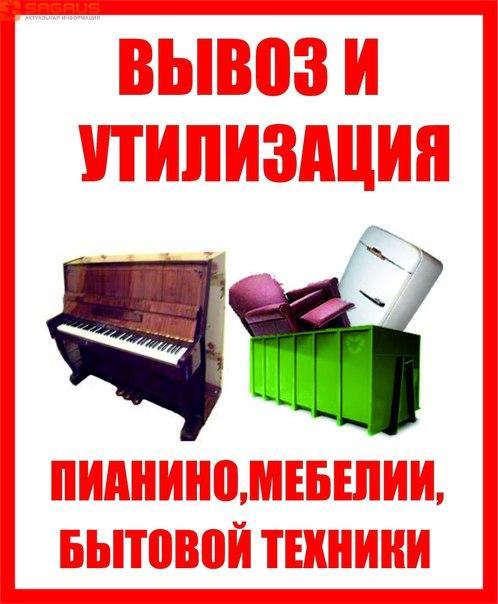 Утилизация старой мебели