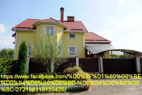 Продам дом Петропавловская Борщаговка