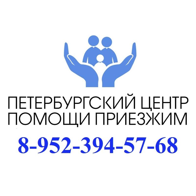 Официальная прописка, временная регистрация в СПб и Лен обл.