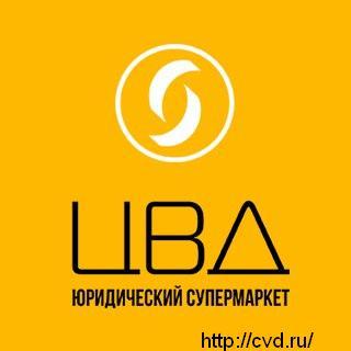 Юридический супермаркет ЦВД-Кострома