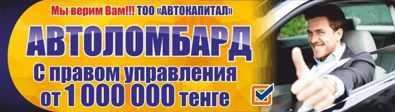 Автоломбард в Усть-Каменогорске