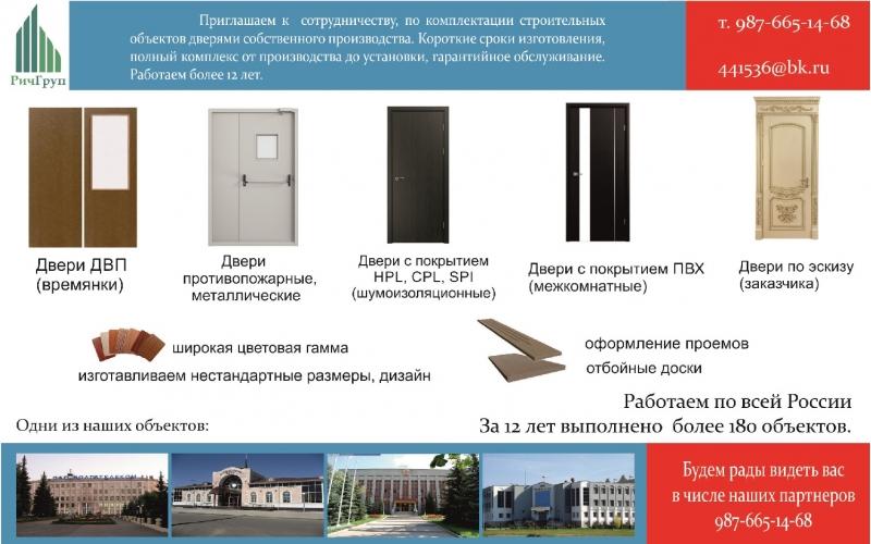 стальные двери собственного производство