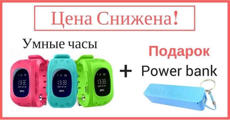 Детские умные часы с телефоном Smart Baby Watch Q50  Подарок