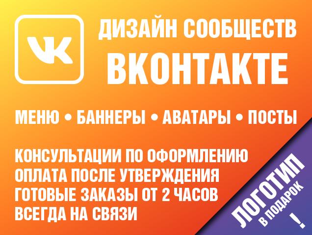 Оформление групп ВконтактеОбложка ВК Меню и др