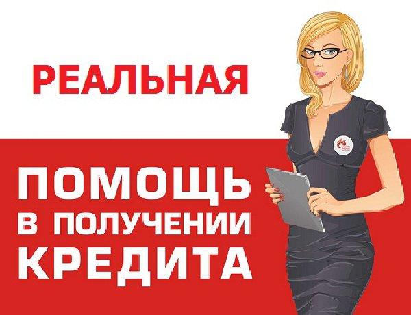 Помощь в получении кредита, через службу безопасности банка, без предоплаты.