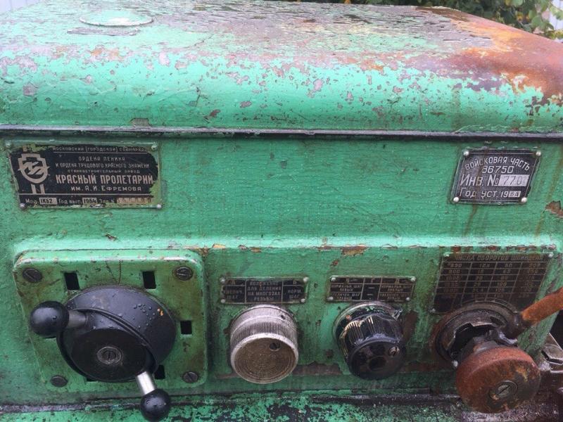 Станок токарно-винторезный 1К62 цена 95000 руб.