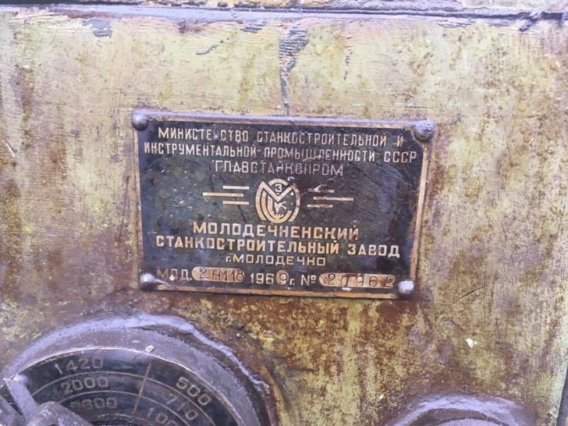 Станок вертикально-сверлильный 2Н118 цена 40000 руб.