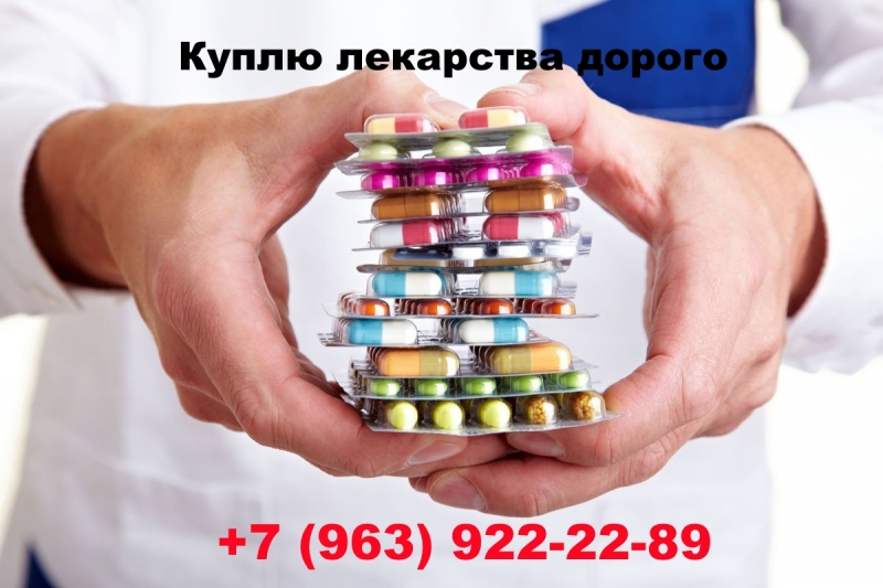 Всегда покупаем Онко препараты по лучшей цене  7963922-22-89