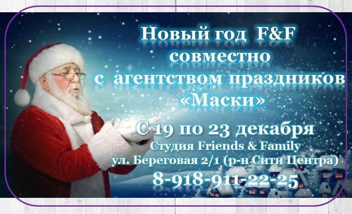 Новогодняя программа для детей 3-16 лет