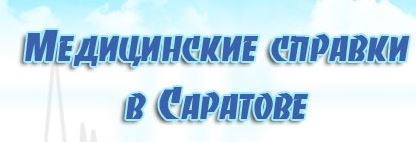 Медсправки в Саратове на saratov.vipmedspravka