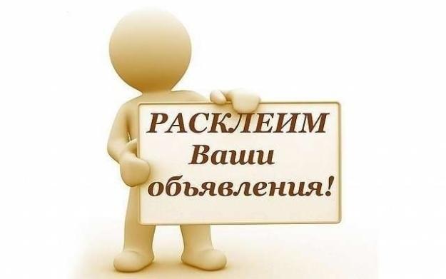 Расклейка объявлений в Кирове подъезды, подъездные подгруппы, доски объявлений и т.д.
