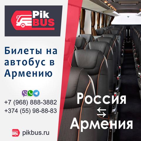 Билеты на автобусы Россия  Армения