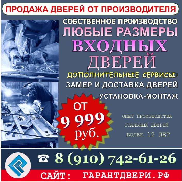 Продажа противопожарных дверей в послке Лев Толстой
