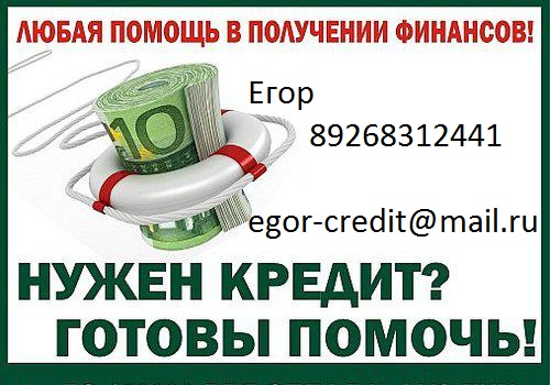 Получи за час 3 млн руб с любой кредитной историей.