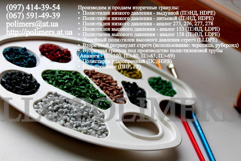 Предлагаем вторичную гранулу ПЭ100, ПЭ80, ПНД 273,276,277, ПС, ПП