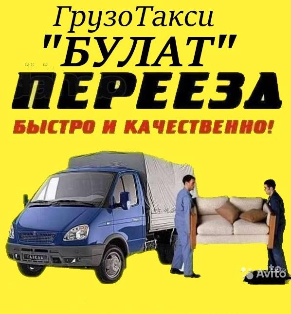 Красноярск-Грузовое такси.Грузчики.Вывоз мусора и т.д.