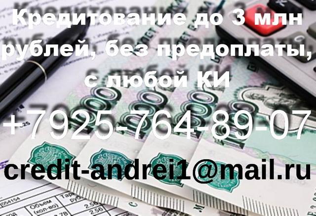 Кредитование до 3 млн рублей, без предоплаты, с любой КИ