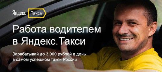 Набор водителей с личным автомобилем для работы с заказами Яндекс