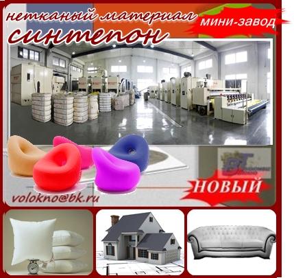 синтепОн мини-завод