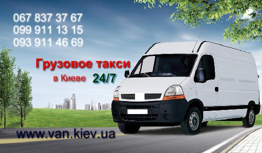 Грузовое такси Киев 247, Грузовое такси Киев и по Киеву