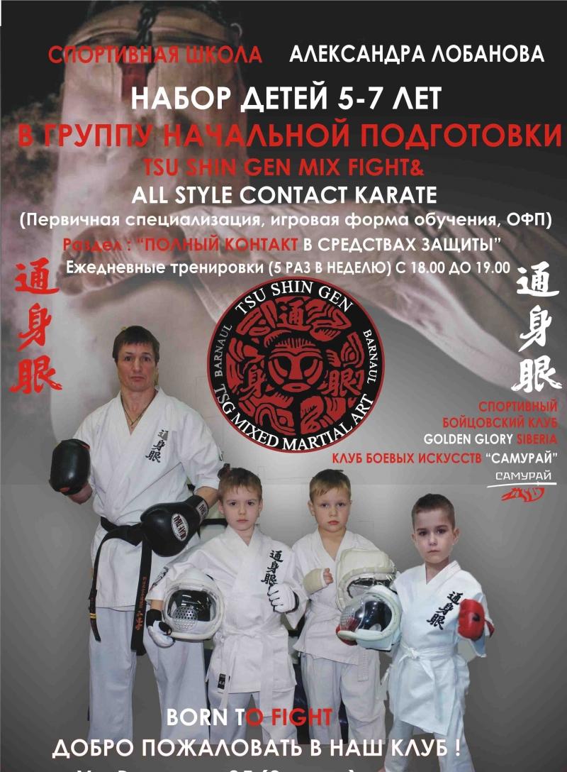 Набор в группы спортивного бойцовского клуба. Барнаул