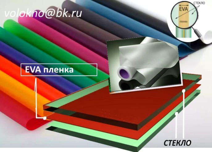 EVA пленка беллая для триплекса