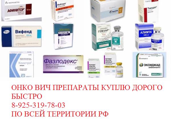 Куплю  ревлимид солирис котеллик ноксафил вотриент лекарства онкология дорого