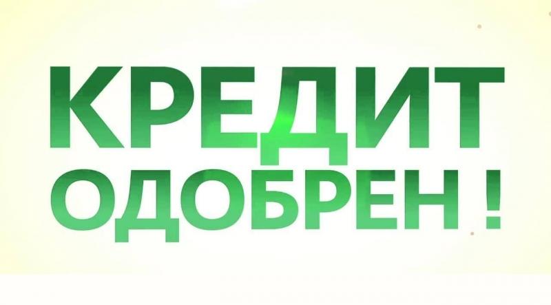 Быстро решение ваших проблем с финансами для Россиян.