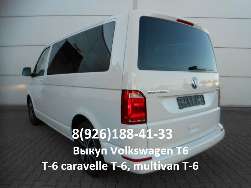 Всегда Выкупаю Volkswagen Т-6 caravelle Т-6, multivan Т-6