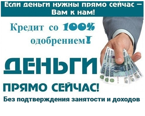 Займы не зависимо от кредитного рейтинга и уровня дохода