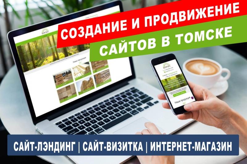Создание и продвижение сайтов в Томске