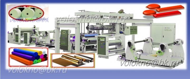 оборудование экструзионное ламинирОвание бумаги