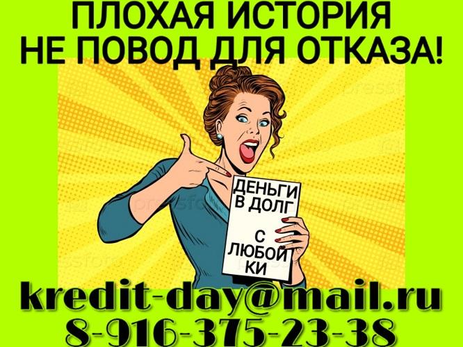 Деньги в долг в любой ситуации. Частный заем или кредит.