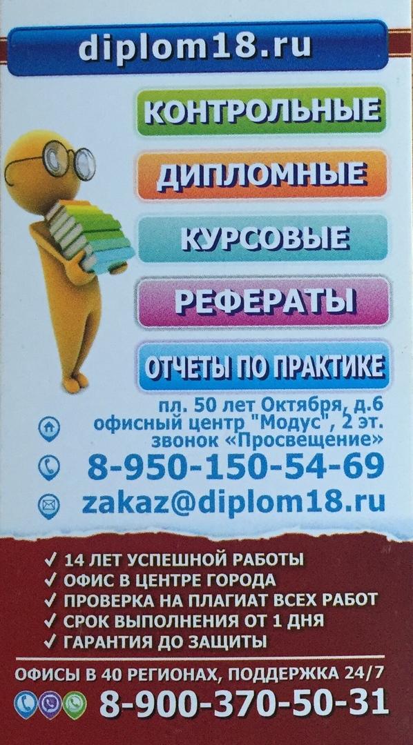 Поможем написать курсовую работу в Ижевске
