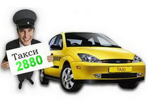 Такси Одесса круглосуточно по 2880